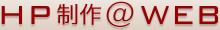 ホームページ製作・制作@Webのロゴ